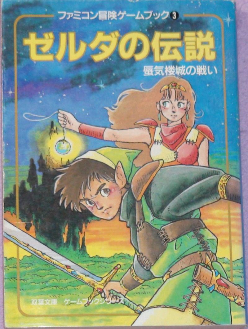 [Loufoque]   Donnez un nouveau titre aux LDVELH - Page 31 Zelda10