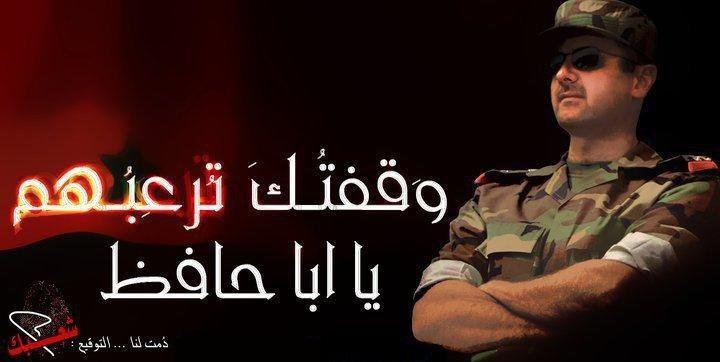 منتديات الله سوريا بشار وبس