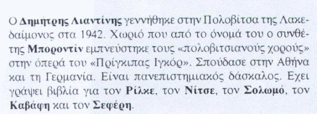 """Λιαντίνης: """"ΑΛΕΞΑΝΔΡΟΣ ΔΕΛΜΟΥΖΟΣ"""" 91393310"""