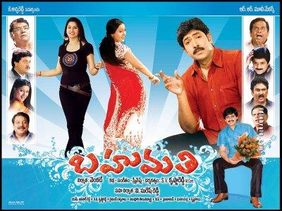 BAHUMATI - Telugu Movie Bahuma10