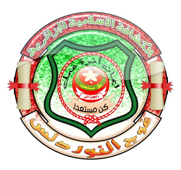 logo de fawdj annour 211