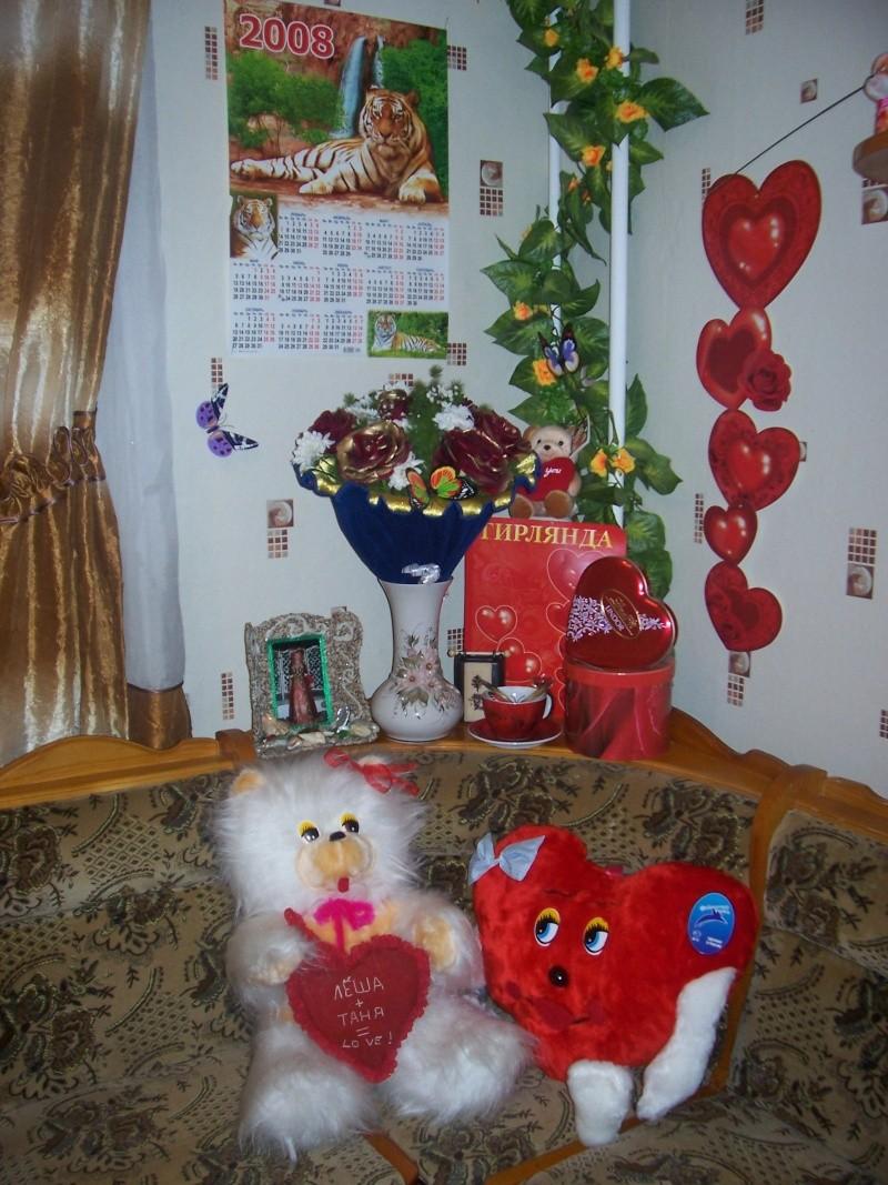 День влюблённых 100_2311