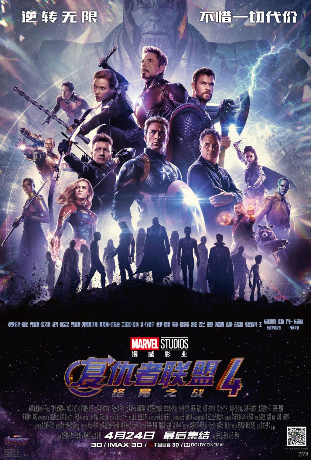 Post --  Los Vengadores 4 : End Game -- 26 de Abril -- Cueste lo Cueste Untitl10