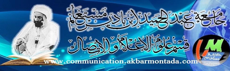منتديات  طلبة علوم الاعلام و الاتصال جامعة عبد الحميد بن باديس مستغانم