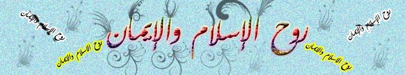 روح الإسلام والإيمان
