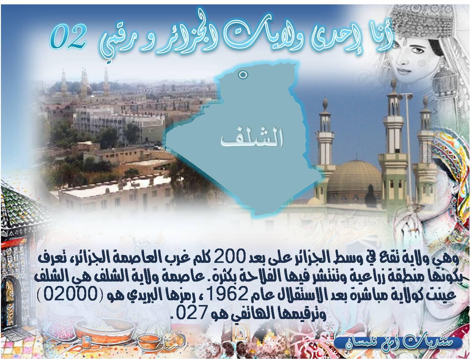 ولاية الشلف .... الجزائر 211