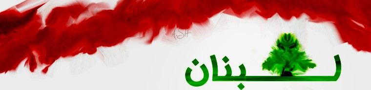 لبنان اليوم