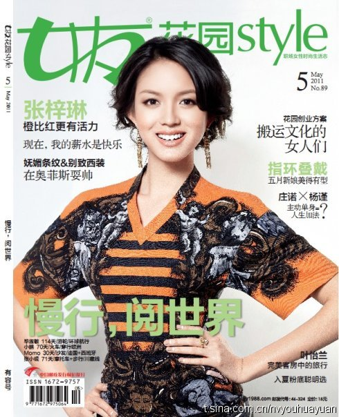 Zi Lin Zhang- MISS WORLD 2007 OFFICIAL THREAD (China) - Page 10 5f00aa10