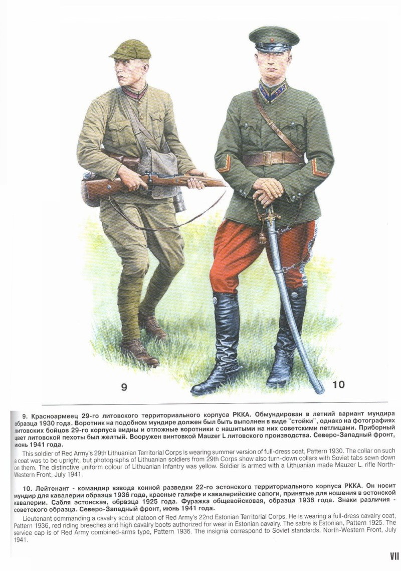 Uniformes del Ejército Rojo 1010
