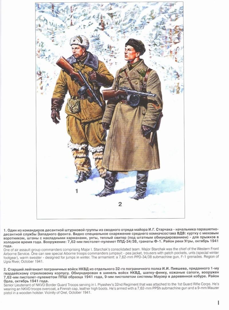 Uniformes del Ejército Rojo 1210
