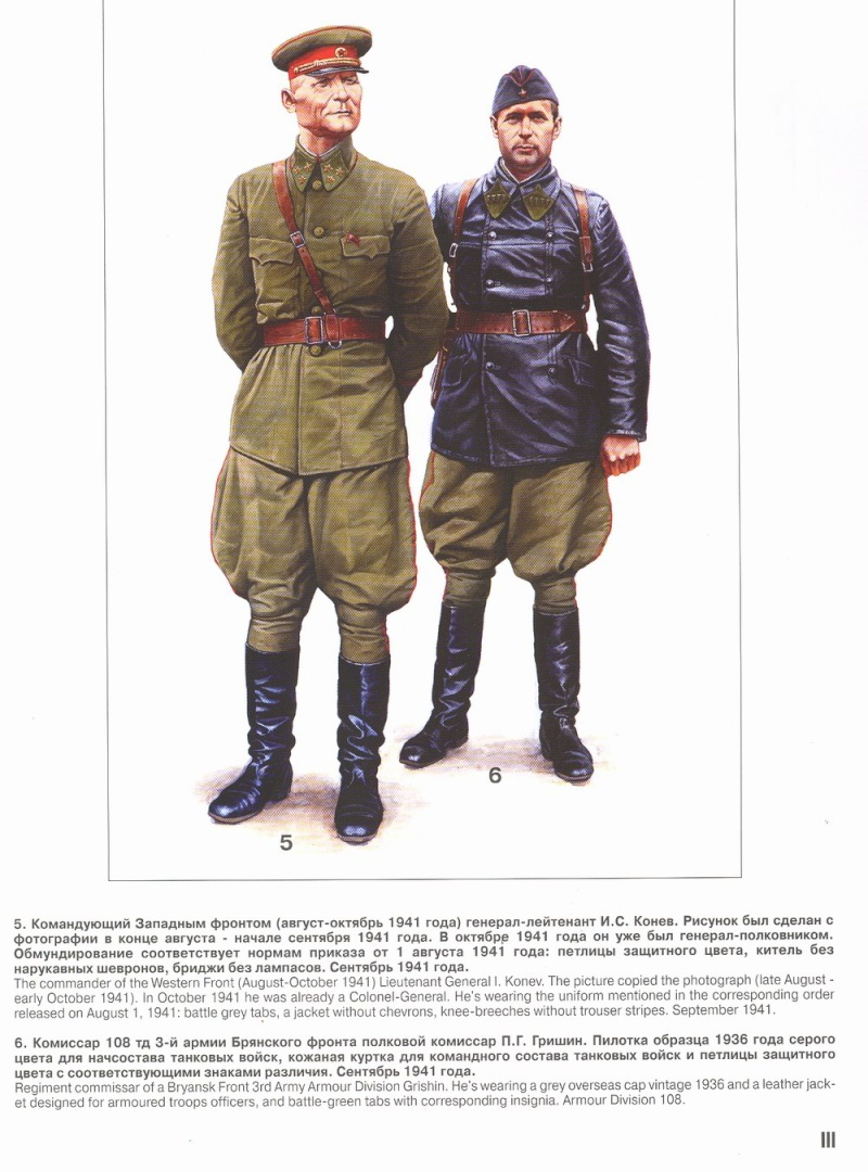 Uniformes del Ejército Rojo 1410