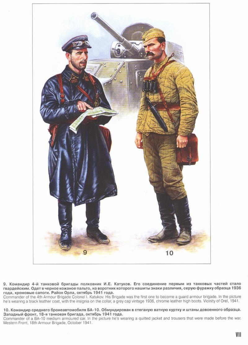 Uniformes del Ejército Rojo 1611