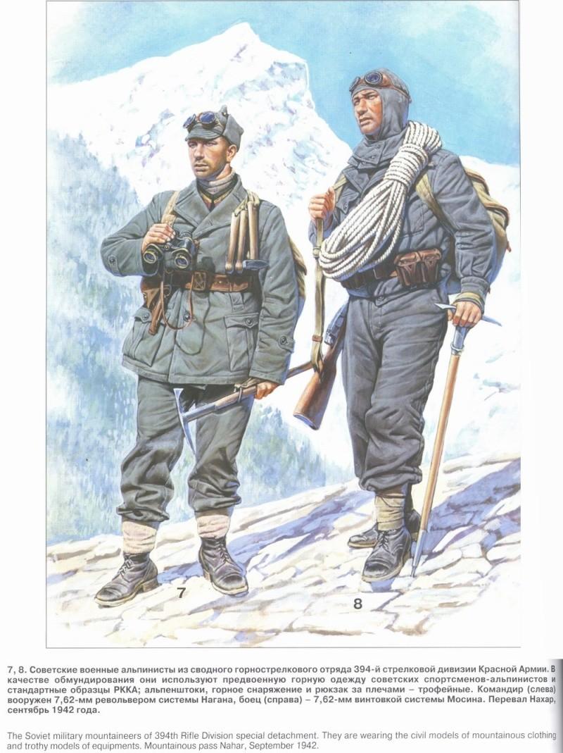 Uniformes del Ejército Rojo 1810