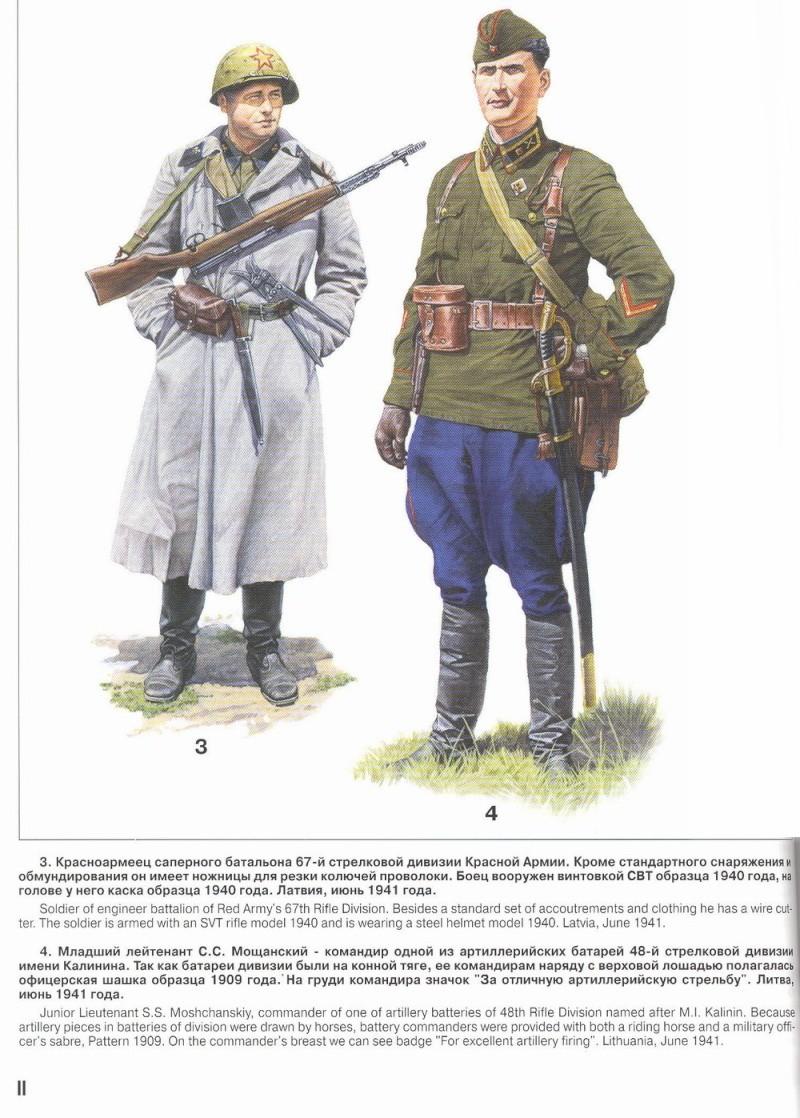 Uniformes del Ejército Rojo 710