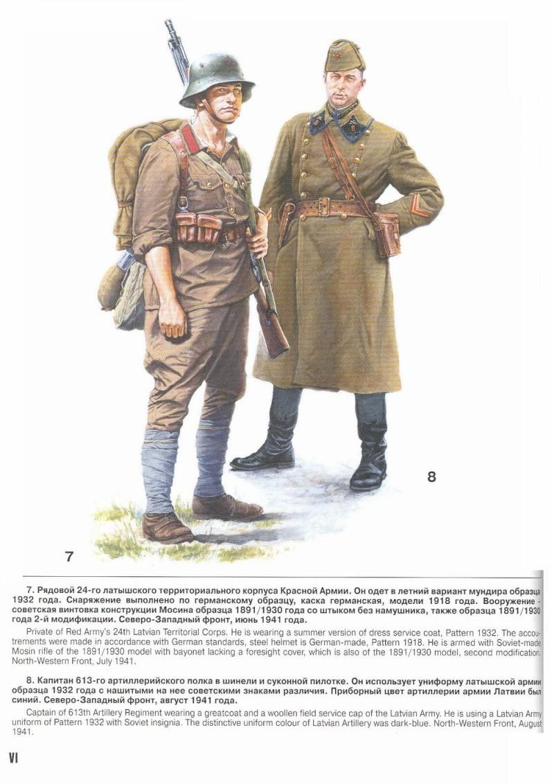 Uniformes del Ejército Rojo 910