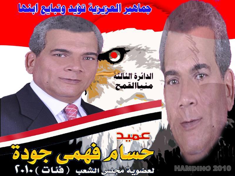 مرشح مجلس الشعب فئات دائرة منيا القمح العميد(حسام فهمى جودة )ابن العزيزية Ououus12