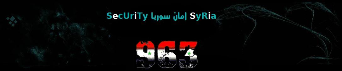 منتديات امان سوريا || www.sy-team.com/vb