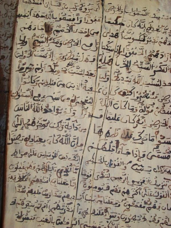 """L'école Coranique et ses diplômes """"TAKHRIJA"""" Essao338"""