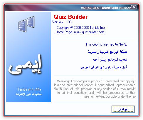 للمعلمين والمعلمات : تعريب برنامج Quiz Builder صانع الاختبارات التفاعلية 3-1510