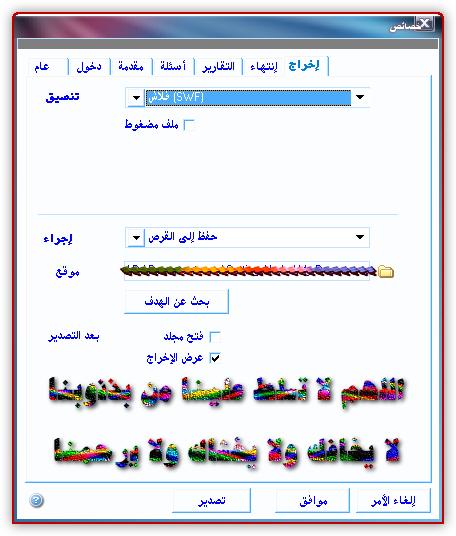 للمعلمين والمعلمات : تعريب برنامج Quiz Builder صانع الاختبارات التفاعلية 4-1410