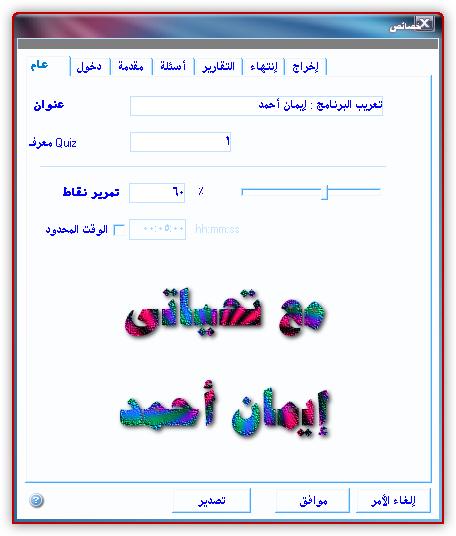 للمعلمين والمعلمات : تعريب برنامج Quiz Builder صانع الاختبارات التفاعلية 7-1010