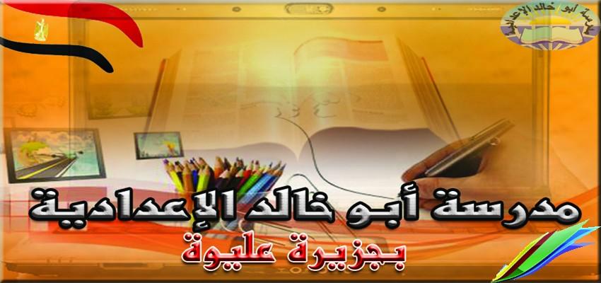 مدرسة ابوخالد الأعدادية بجزيرة عليوة