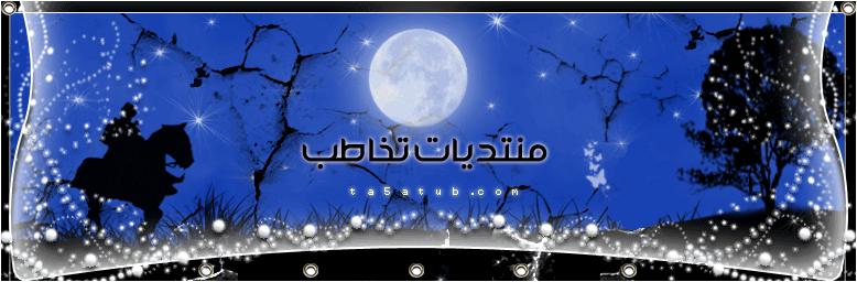 منتديات تخاطب :  ملتقى اللسانيين واللغويين والأدباء والمثقفين والفلاسفة