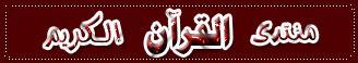 التهجد لشيخ توفيق الخزاعي المراكشي من تسجيلي رمضان 1432 00000010