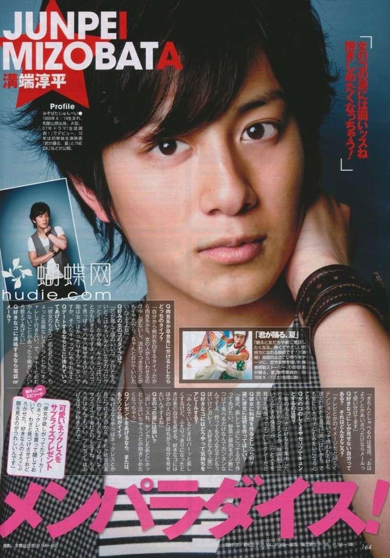 [Acteur] Mizobata Junpei Mizoba13