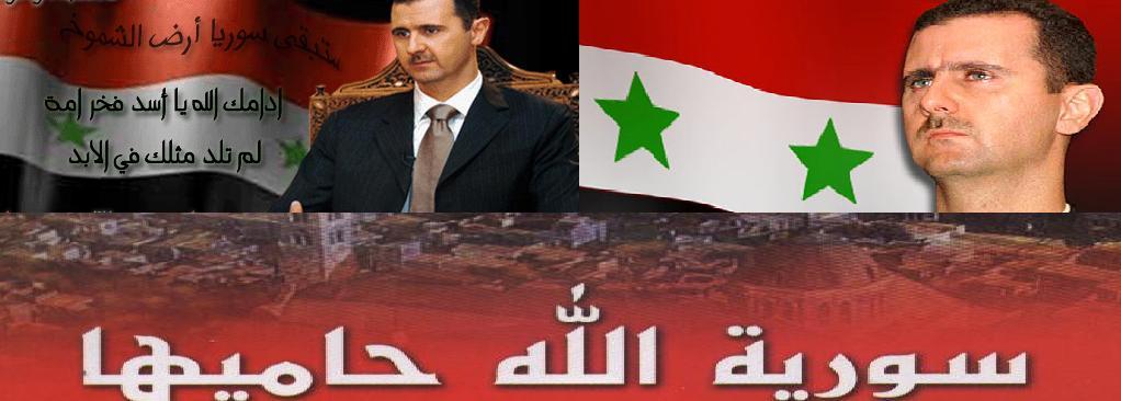 منتدى شباب سوريا الاسد