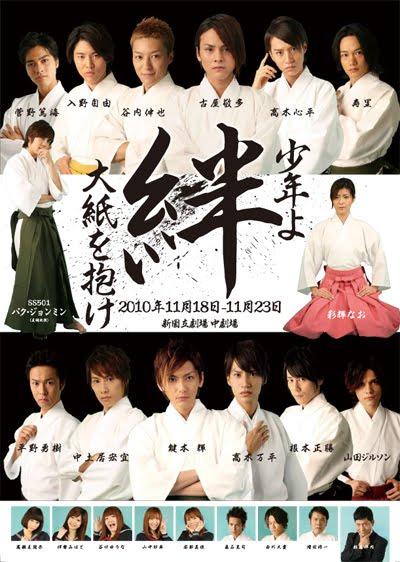 """[Musical] JM dans """"KIZUNA"""", une comédie musicale japonaise 210"""
