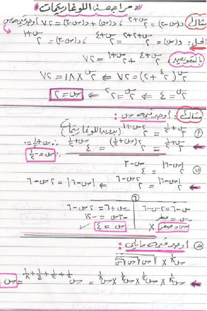 مجوزعة مسائل على اللوغاريتمات 113