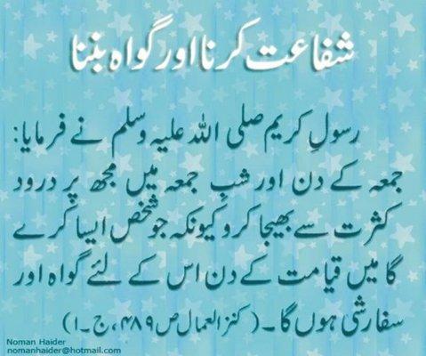 Shifaat karna Shifaa10