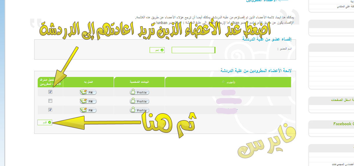 علبة الدرشة ( Chat Box ) Oyoooo12