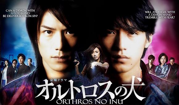 Orthros no Inu 001oni10