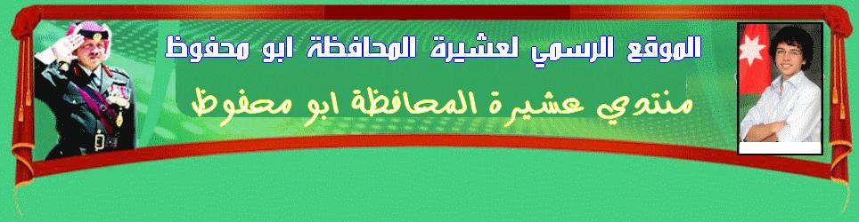 www.Mahafzah.org
