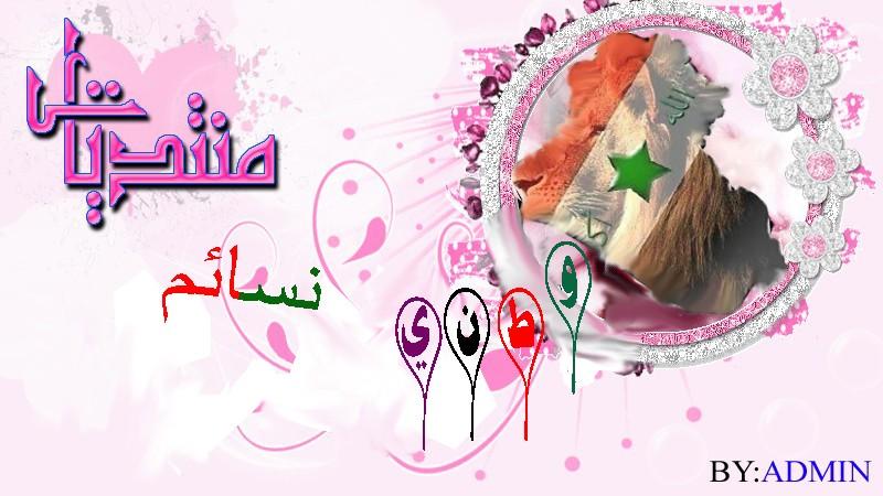 c6f3ebca8 عالم حواء العام - بيت حواء - اسرار البنات