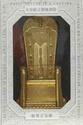 [Gennaio 2011] Pope Sion Gold saint compaign item Trono_11