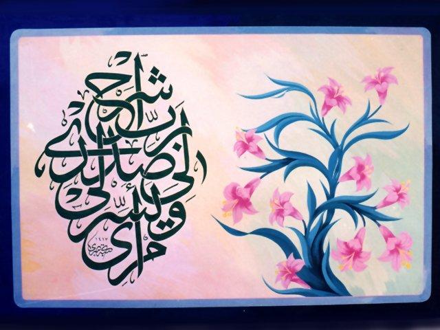 Avataruri islamice 63972810