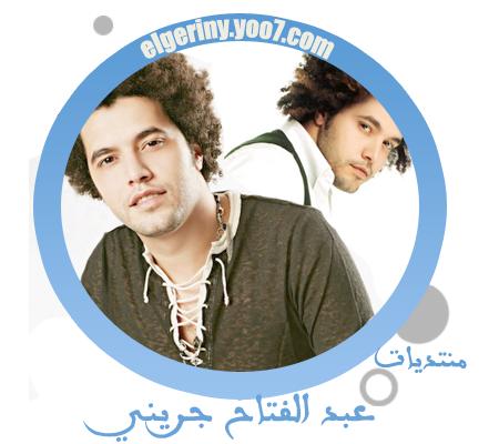 منتديات النجم عبد الفتاح جريني