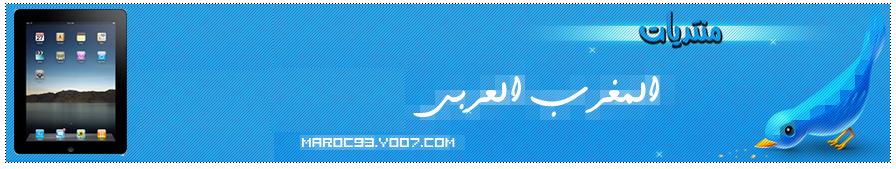 منتديات المغرب العربي
