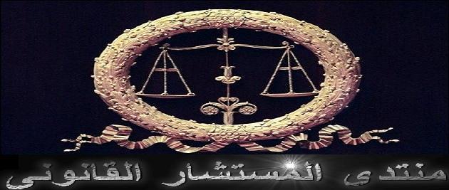 المستشار القانونى