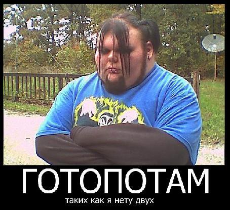 Субкультуры Gotopo10