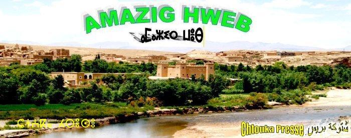 logo شتوكة بريس Amazig10