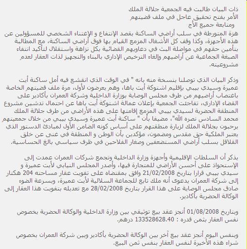 ما هو موقف ساكنة شتوكة من السيد الحسين الوالي؟ Isdibi11