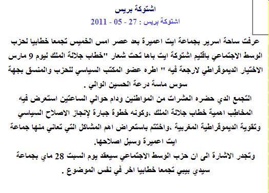 ما هو موقف ساكنة شتوكة من السيد الحسين الوالي؟ Sidibi12
