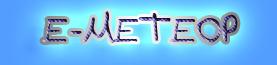 e-Meтеор