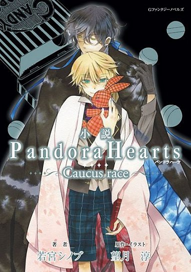 Les mystères mystérieux de Pandora Hearts...  - Page 2 52623611