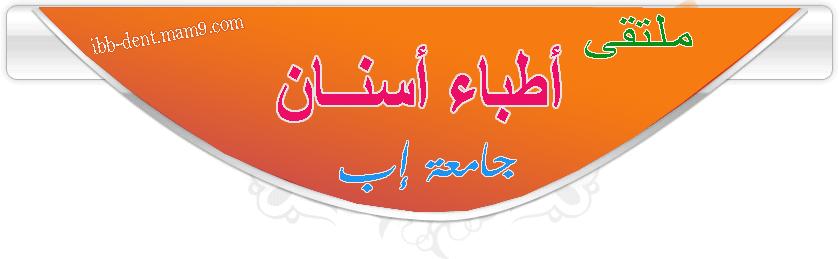 كلية طب الأسنان , جامعة إب