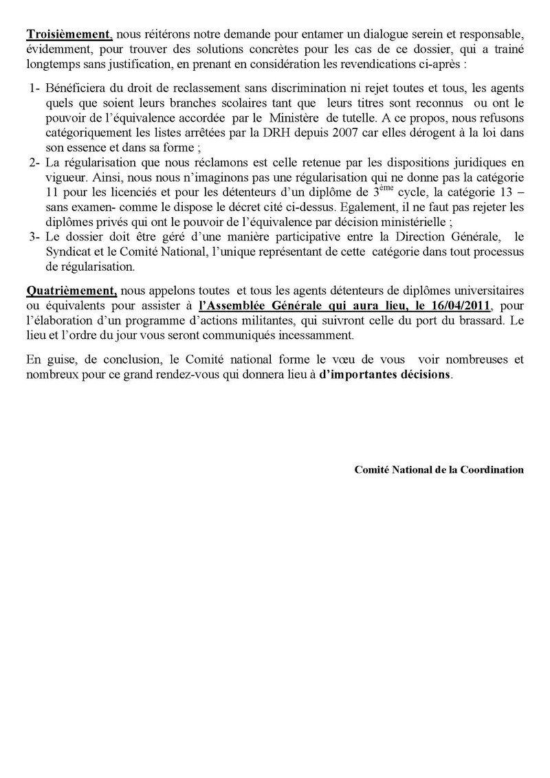 البلاغ  2 للتنسيقية الوطنية لحاملي الشواهد  20125710
